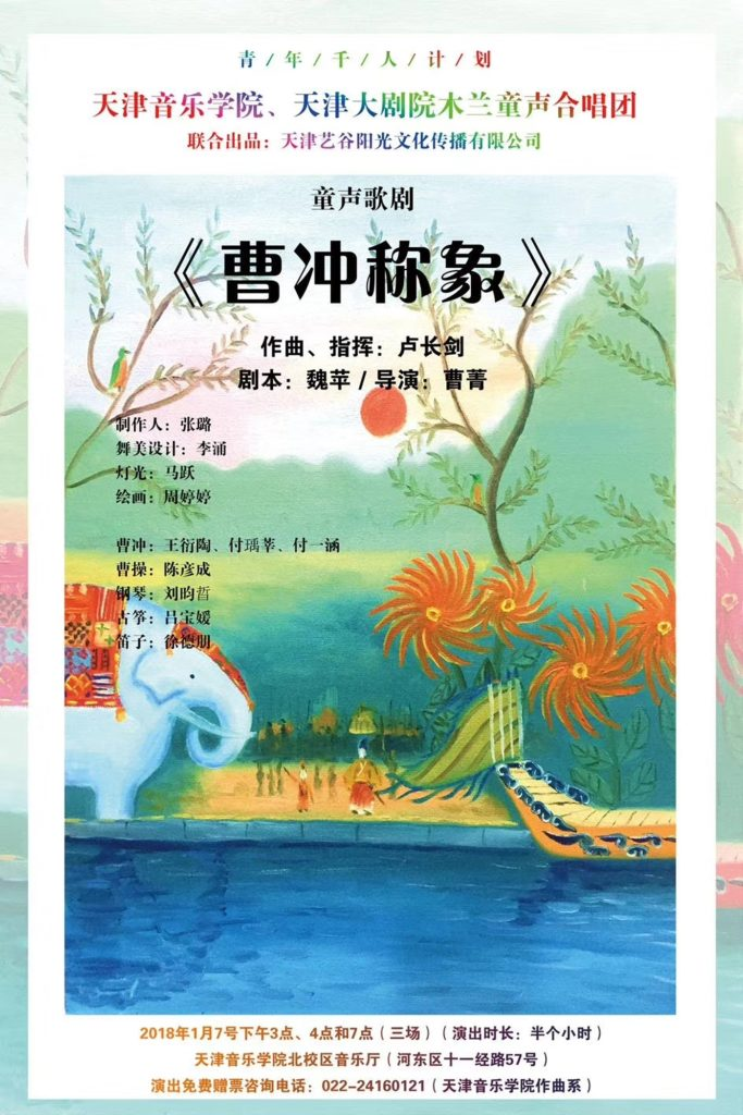 Opera for Children's Choir: Cao Chong Weighs the Elephant 童声歌剧:曹冲称象 (2017)