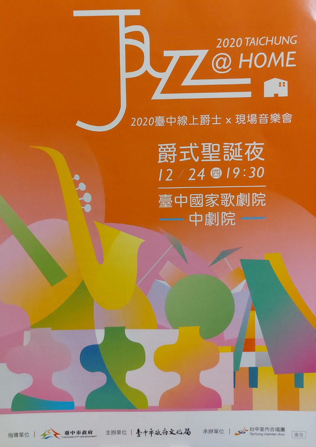 Guest conductorship: Taichung Chamber Choir (Jazz @ Home concert, 24th Dec. 2020)